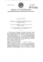 Прибор для компостирования (пробивки) железнодорожных билетов (патент 4966)