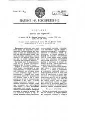 Прибор для нагревания (патент 6080)