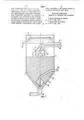 Адсорбер для очистки сточных вод (патент 899065)