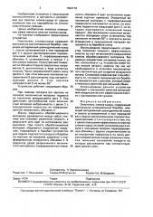 Очиститель хлопка-сырца (патент 1694718)