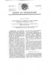 Приспособление для сверления в махах ветряных двигателей отверстий для иглиц (патент 6134)