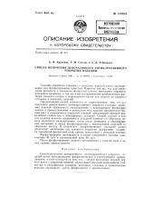 Способ получения декоративного антикоррозионного покрытия изделий (патент 123825)