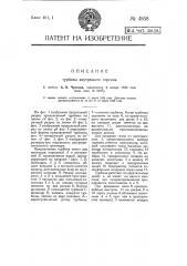 Турбина внутреннего горения (патент 4858)