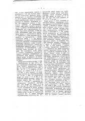 Пустотелый металлический винт (патент 1299)