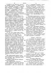 Устройство для перепуска электрода электропечи (патент 896795)