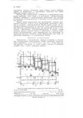 Электролизер с амальгамными анодами (патент 124628)