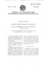 Светящийся в темноте электрический выключатель (патент 3119)