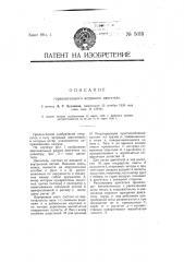 Горизонтальный ветряной двигатель (патент 5016)