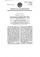 Телефонное устройство (патент 7282)