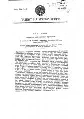 Сепаратор для зерновых продуктов (патент 6679)