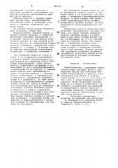 Шлакоудалитель (патент 898216)