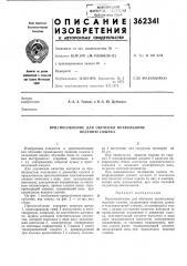 Патент ссср  362341 (патент 362341)