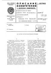 Бетоно-растворосмесительная установка (патент 897903)