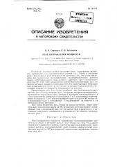Реле направления мощности (патент 121171)