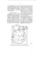 Пишущий рекламный прибор (патент 5517)