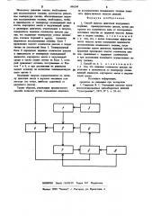 Способ запуска двигателя внутреннего сгорания (патент 896249)