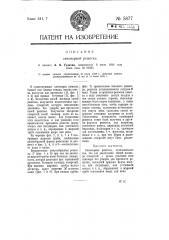 Самоварная решетка (патент 5877)