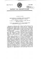 Приспособление к токарному станку для автоматической обработки цилиндров и конусов (патент 4144)