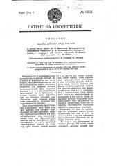 Способ дубления шкур или кож (патент 6662)