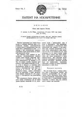 Бак для варки белья (патент 7050)