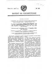 Устройство для подводки электрических переменных токов большой силы к электрической печи (патент 7908)