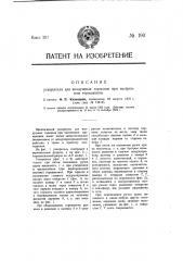 Ускоритель для воздушных тормозов при экстренном торможении (патент 190)