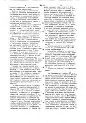 Устройство для очистки бортовых поверхностей плавсредств в доке (патент 897104)