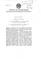 Прибор для теплообмена (патент 4160)