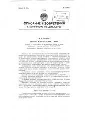 Способ изготовления гильз (патент 119857)