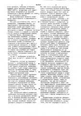 Охладитель кускового материала (патент 897870)