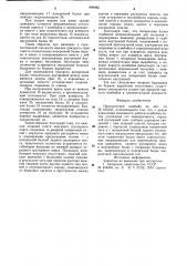 Проходческий комбайн (патент 899982)