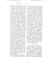 Ветряный двигатель (патент 3326)