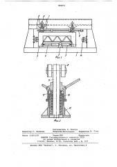 Стенд для ударных испытаний (патент 896451)