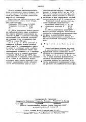 Способ получения полимера на основе -диэтиламиноэтилового эфира -амино-бензойной кислоты (патент 290707)
