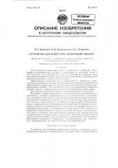 Устройство для измерения деформаций объекта (патент 124151)