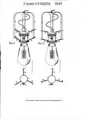 Приспособление для предохранения электрических ламп от толчков (патент 2309)