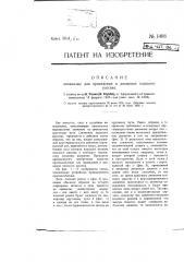 Механизм для приведения в движение плоского рассева (патент 1408)