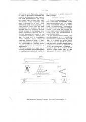 Способ и устройство для поворачивания поднимаемого килем вверх затонувшего судна (патент 3020)