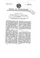 Двигатель, приводимый в действие волнами (патент 8715)