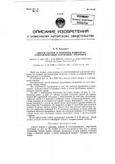 Способ сборки и упаковки ящиков из отштампованных картонных заготовок (патент 119126)