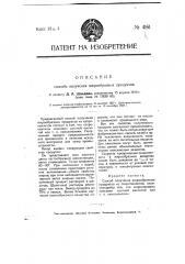 Способ получения жиро образных продуктов (патент 4161)