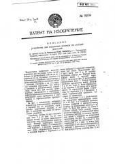 Устройство для выделения волокон из стеблей растений (патент 8094)