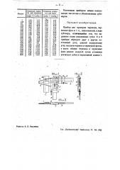 Прибор для проверки червяков, червячных фрез и т.п. (патент 35382)