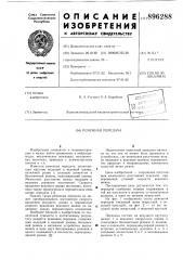 Ременная передача (патент 896288)