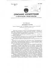 Декадный счетчик (патент 118555)