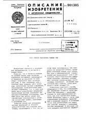 Способ подготовки рамных пил (патент 901305)
