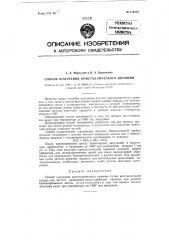Способ получения кристаллического кремния (патент 119176)
