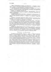 Устройство для выстойки корпусов конфет к конфетоотливочной машине (патент 122020)
