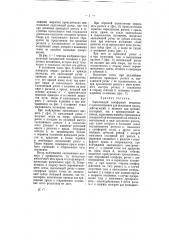 Сцепляющий семафорный механизм с приспособлением для замыкания крыла (патент 6053)