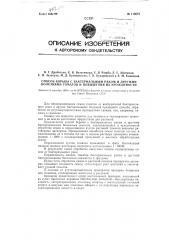 Способ борьбы с бактериальным раком и другими болезнями томатов и повышения их урожайности (патент 118670)